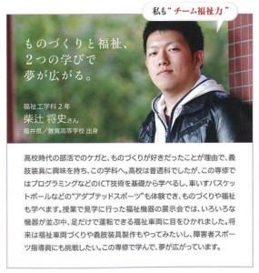 130508大学パンフ柴辻2