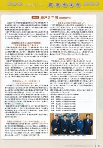 140315同窓会会報(真部さん瀬戸少年院)