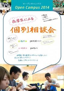 2014年10月OC剣道部_ページ_1