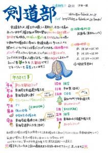 2014剣道部紹介ちらし(HP)