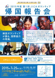 JICAボランティア帰国報告会_ポスター