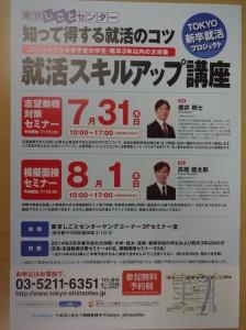 東京仕事センター就活スキルアップセミナー8月