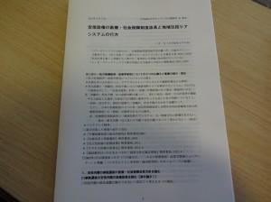 二木学長の講演資料