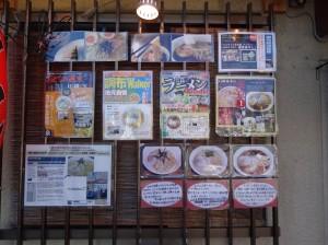 地元誌やラーメンの雑誌に掲載された記事がこんなに