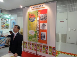 岡崎商工会議所のブースでは市内の優良企業を紹介