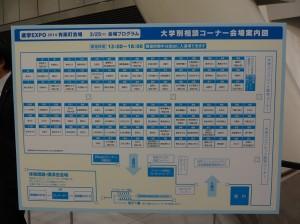 進学EXPO2014 (2)