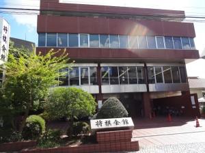 将棋会館建物