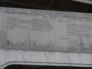 国立競技場東京オリンピック優勝者9
