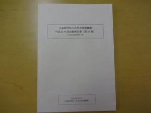 共用品活動報告会報告書2014