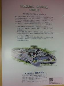 当日参加する事業所の一つ「社会福祉法人横浜共生会」