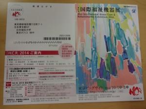 HCR葉書2014d