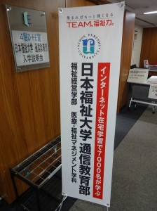 通信教育部横浜相談会20140118
