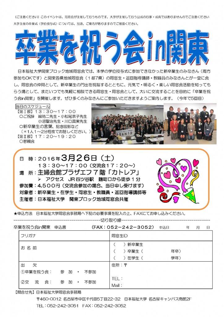 画像2016卒業お祝い式(関東ブロック)
